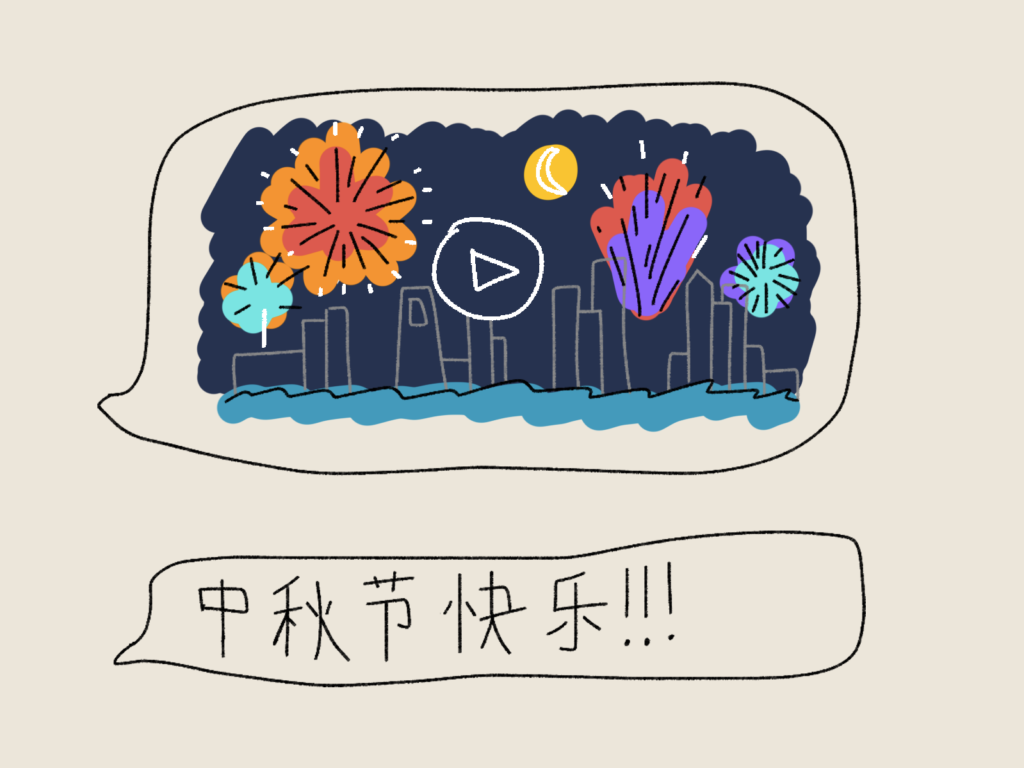 """An illustrated picture of fireworks against the Shanghai skyline, followed by Chinese characters that translate to """"Happy Mid-Autumn Festival!"""""""