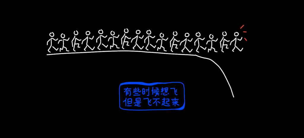 A line of white stick figures walk over the edge of a cliff. Blue text at the bottom reads 有些时候想飞 但是飞不起来.