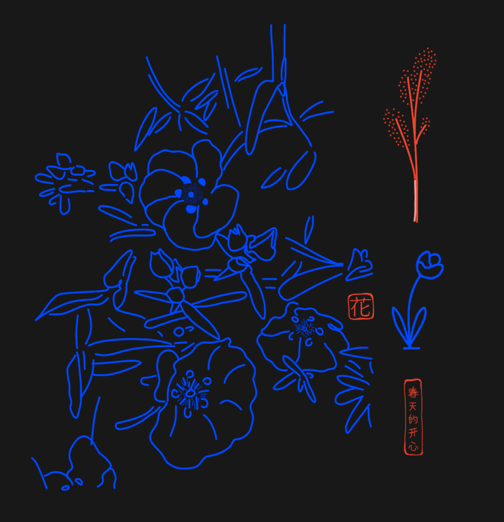 Decorative blue and red flowers. Red Chinese print in the bottom corner reads 春天的开心